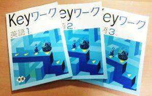 コジ塾のテストに強いKeyワーク写真