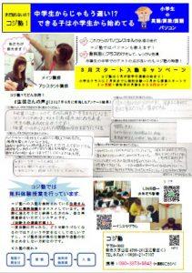 コジ塾小学クラス生徒さん募集(表)
