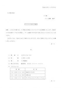 日本語ワープロで作成する文書の例の画像