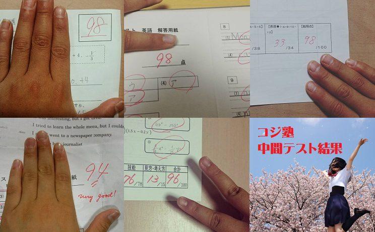 コジ塾2018.5月1学期中間テスト