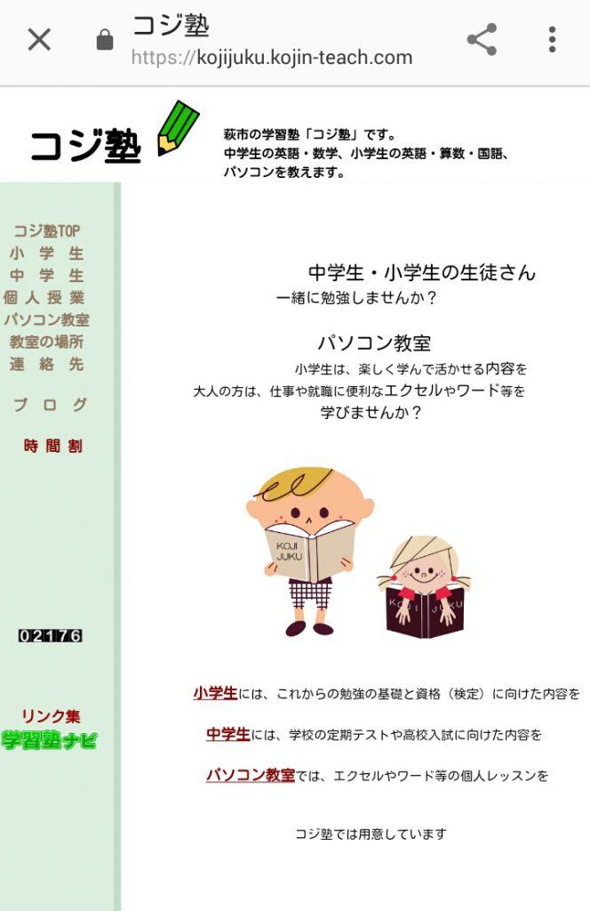 旧コジ塾ホームページ