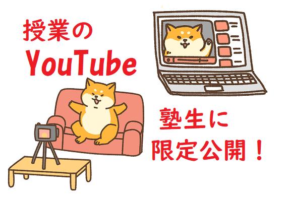 授業のYouTube限定公開のイラスト