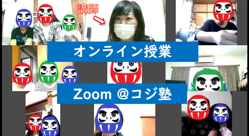 オンライン授業Zoom@コジ塾の画像