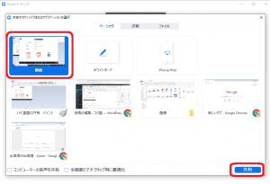 PC画面の共有2の画像