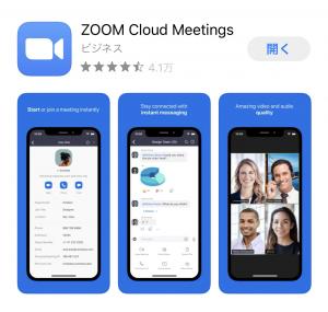 Zoom アプリの画像