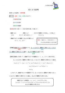 式による証明のpdf
