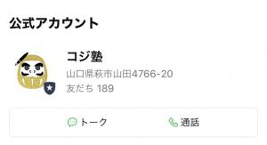 コジ塾の公式アカウントの画像