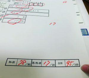 令和3年中1数学テスト1の画像